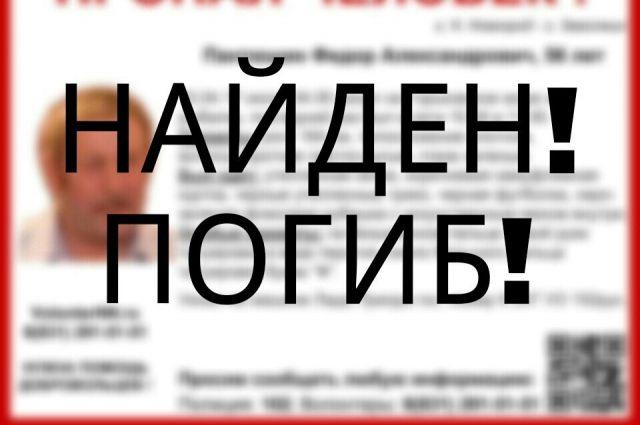 Пропавший наГорьковском море вНижегородской области Федор Пантюшин найден погибшим