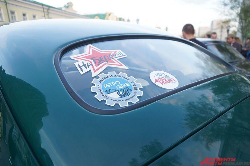 Организатором мероприятия стал автомобильный выставочный салон «Ретро-Гараж». Автопробег состоялся в рамках международной акции «Ночь музеев».