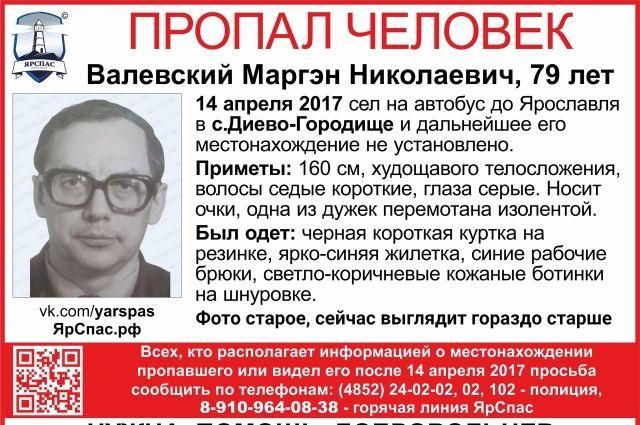 Пропавший вЯрославле пенсионер найден живым