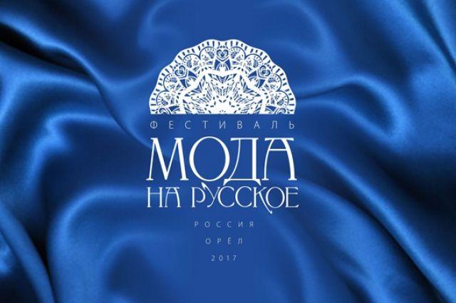 Вход намероприятия фестиваля «Мода нарусское» будет свободный для всех орловцев
