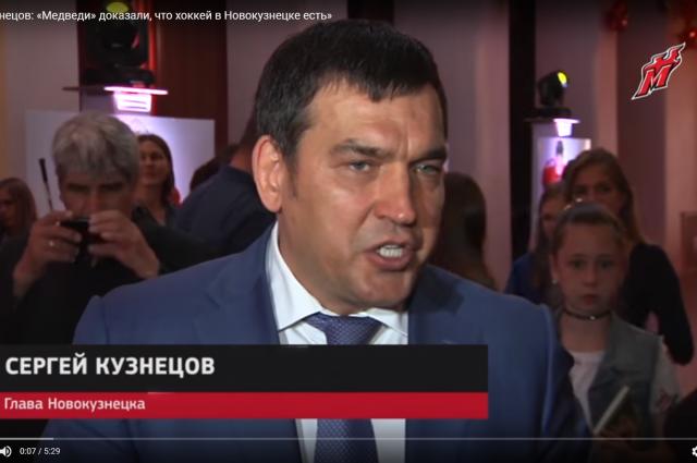 Сергей Кузнецов принял участие в награждении новокузнецких хоккеистов.