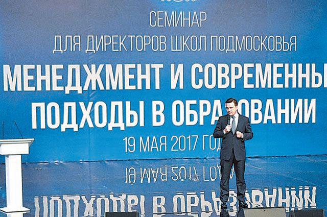 А. Воробьёв: «Подмосковье входит в пятёрку лучших регионов по качеству образования. Но стоит ли останавливаться?»