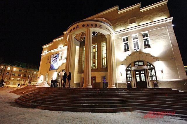 Театр «Красный факел».