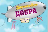 Ко Дню защиты детей в Тюмени установят гелиевый дирижабль
