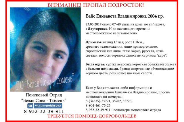 В Тюменской области пропал подросток