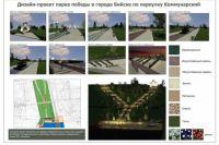 Дизайн-проект благоустройства парка Победы в г. Бийске.