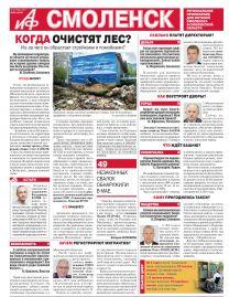 Аргументы и Факты-Смоленск №21