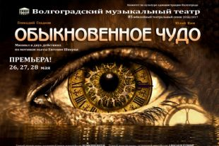 Уже афиша «Обыкновенного чуда» музтеатра интригует зрителя.