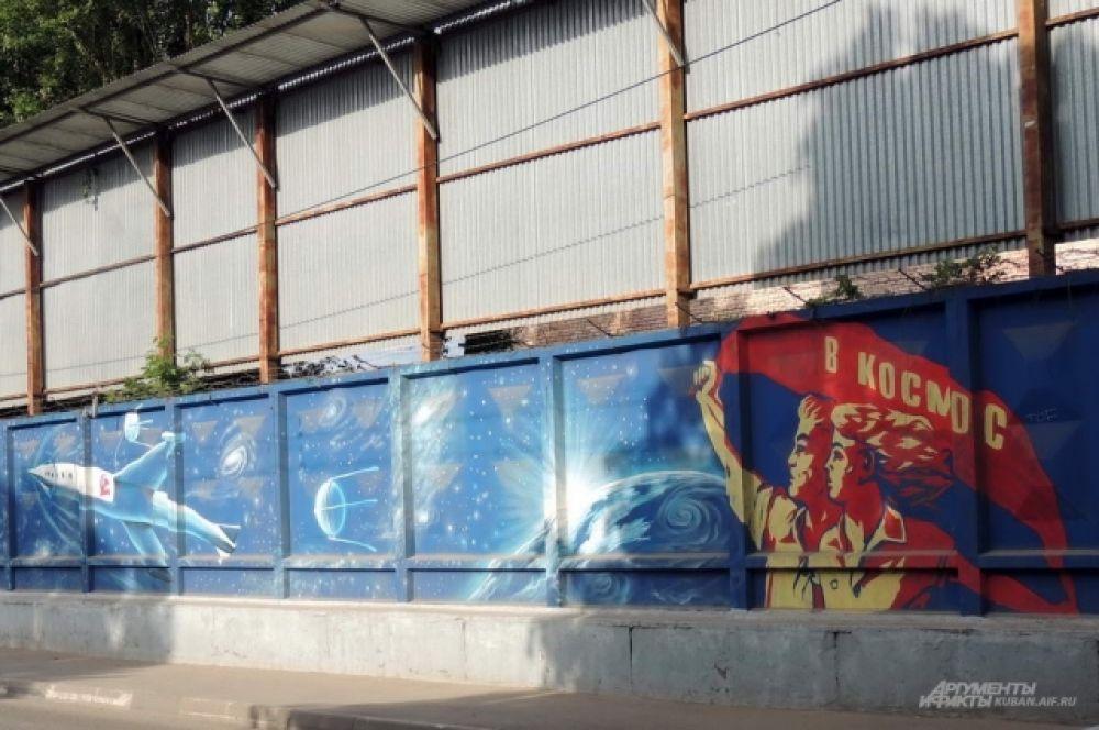 Этот фрагмент заборного шедевра краснодарского художника посвящен освоению космоса.