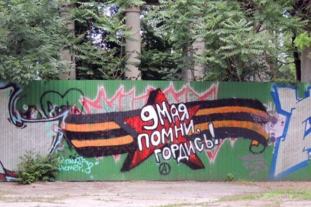 Простое, но трогательное граффити на заборе в Чистяковской роще.