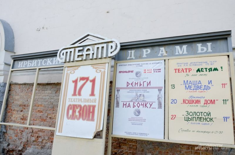 Театр драмы в Ирбите.
