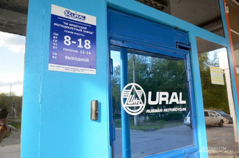 Заводоуправление Ирбитского мотоциклетного завода.