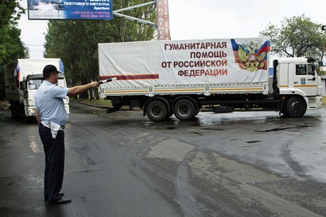 Из Российской Федерации наДонбасс отправлена 65-я гуманитарная колонна