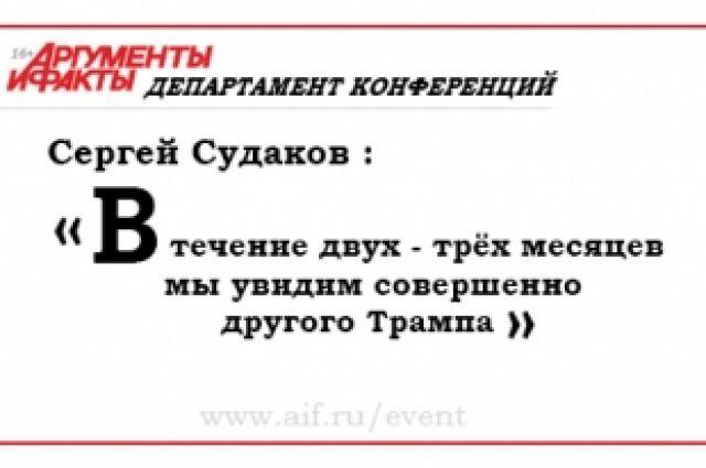 Сергей Судаков: абсолютные аргументы о девальвации Трампа