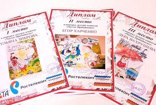 На дипломах участников размещены их плакаты.