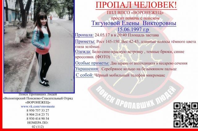 ВВоронеже пропала 19-летняя мать 2 детей