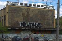 Надпись на панно из речной гальки появилась в ночь на 18 мая.