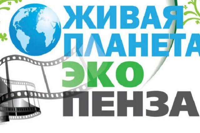 Мероприятие посвящено Году экологии в России.
