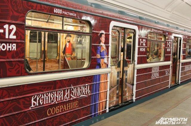 Живая история. В метро появился тематический поезд «Времена и эпохи»