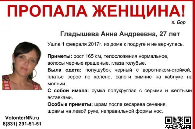 27-летнюю Анну Гладышеву три месяца разыскивают вНижегородской области