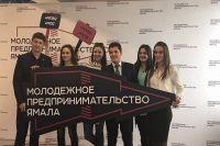 В Ноябрьске проходит Съезд молодых предпринимателей.