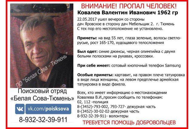 ВТюмени ищут пропавшего попути надачу 55-летнего мужчину