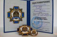 Почетный знак «За мужество».