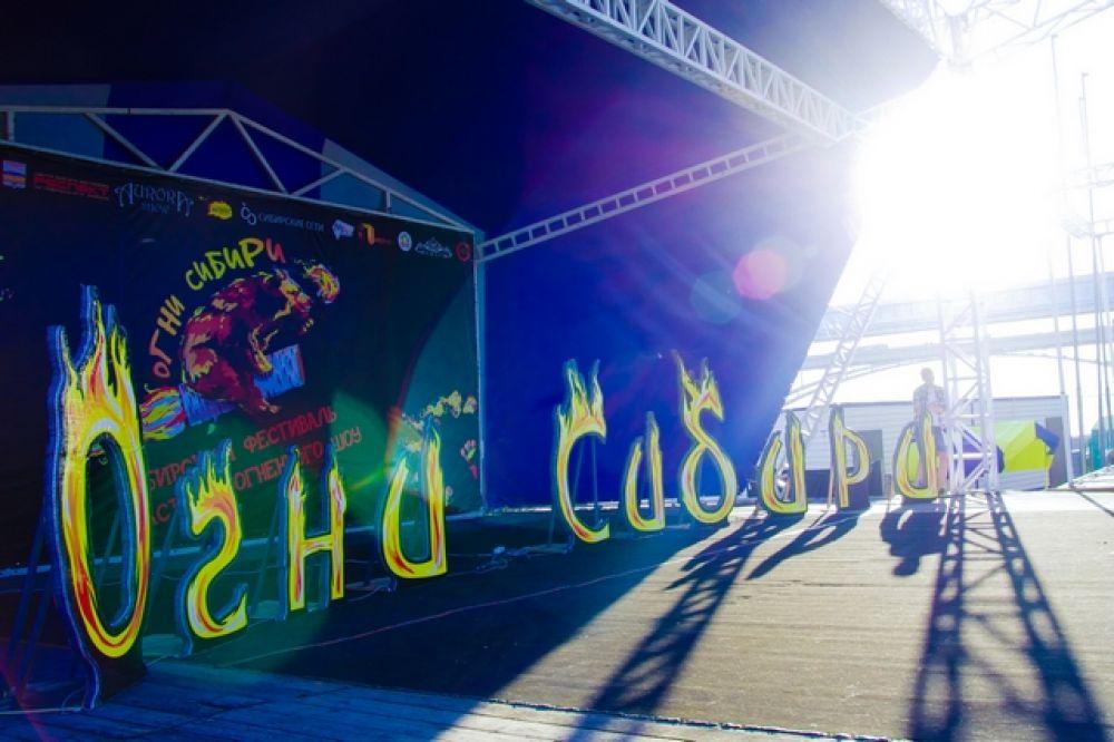 Кстати, впервые фестиваль fire-искусства «Огни Сибири» прошел в Новосибирске в 2015 году