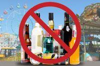 В День защиты детей спиртное в городе продавать не будут.