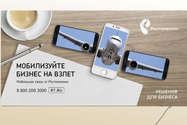 Сервисы позволяют корпоративным клиентам «Ростелекома» объединить фиксированные и мобильные сети в единое информационное пространство.