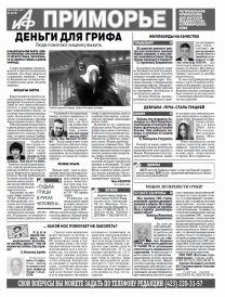 АиФ Приморье № 22