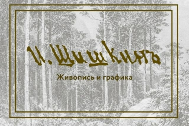 Пресс-служба УРМИИ.