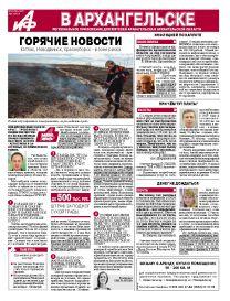 Аиф в Архангельске №22