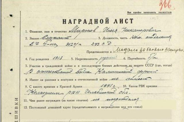 Сведения о своём родственнике жительница Челябинска смогла найти через электронный банк данных.
