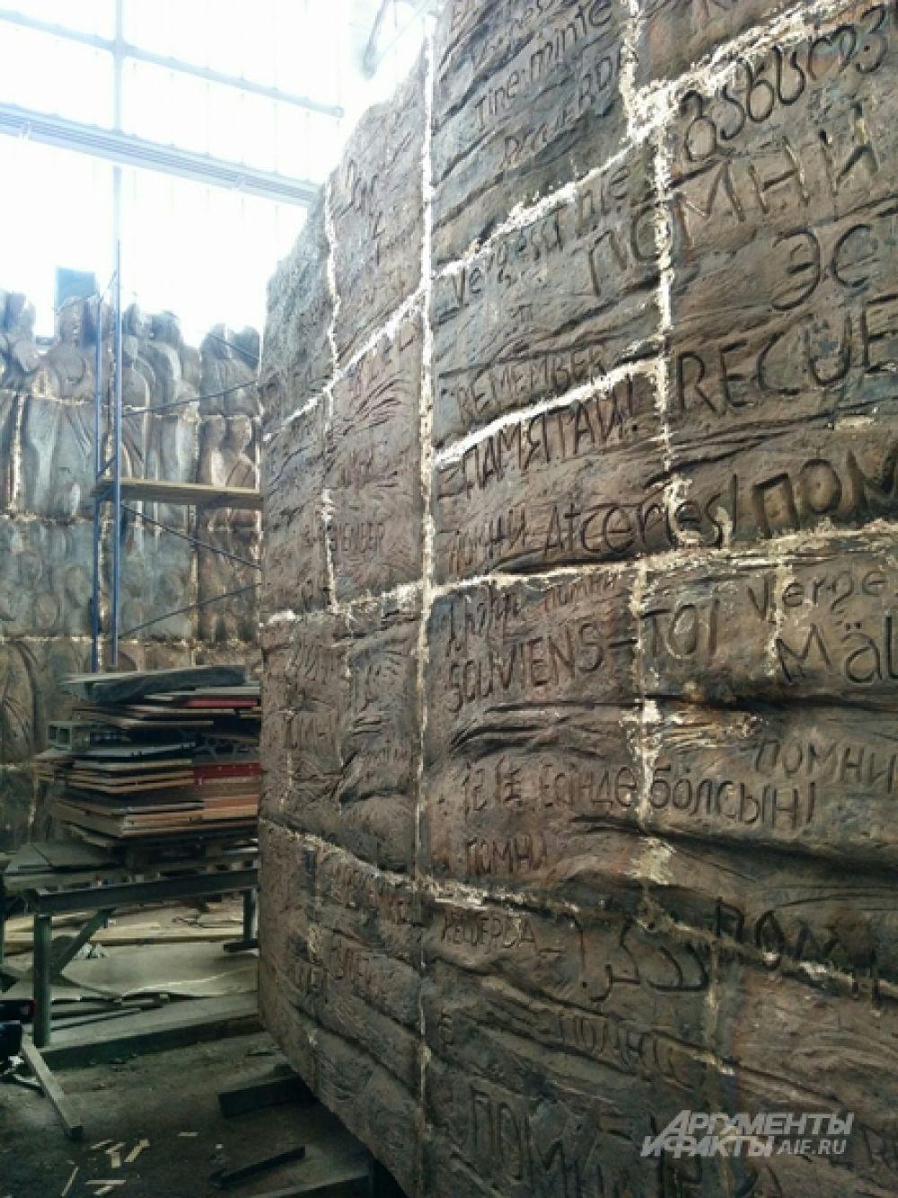 Справа и слева от стены будут «скрижали» со словом «Помни» на разных языках.