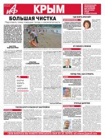 АиФ-Крым №22