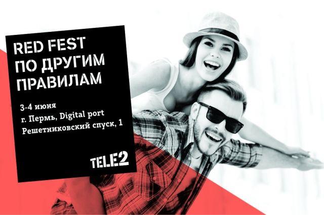 Впервые на RED FEST Tele2 установит шатёр с летним кинотеатром, где будут показывать документальные фильмы.