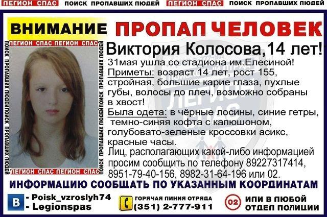 НаЮжном Урале 14-летняя школьница пропала после тренировки настадионе