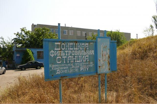 Донецкая фильтровальная станция остановила работу из-за обстрела ВСУ