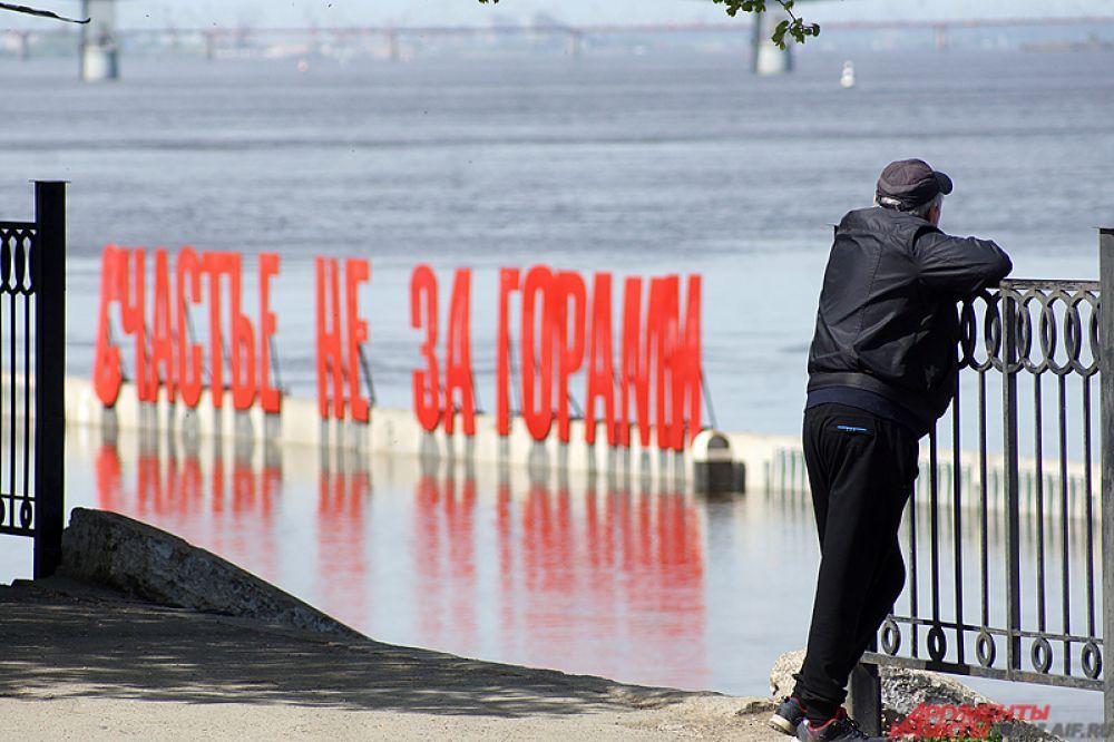 До сих пор остаётся затопленным арт-объект «Счастье не за горами». Пермякам нужно успевать сфотографировать знаменитые буквы или сделать селфи на их фоне.