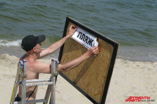 В Калининграде официально открыли пляжный сезон.