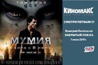 «Мумия» восстанет в Тюмени на день раньше официальной премьеры
