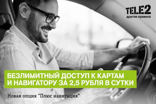 Услуга «Плюс навигация» предоставляет безлимитный доступ к официальным сервисам геолокации «Яндекс. Карты», «Яндекс. Навигатор» и «Яндекс. Транспорт».