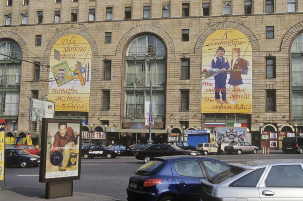 2002 год. «Детский мир» — самый большой магазин детских товаров в Москве.