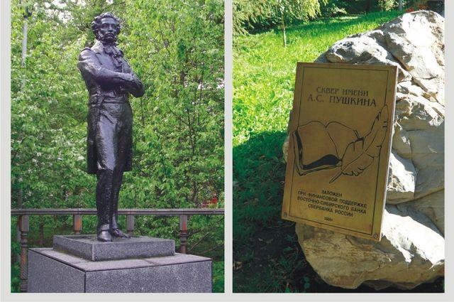 Памятник А.С. Пушкину в Центральном парке Красноярска.