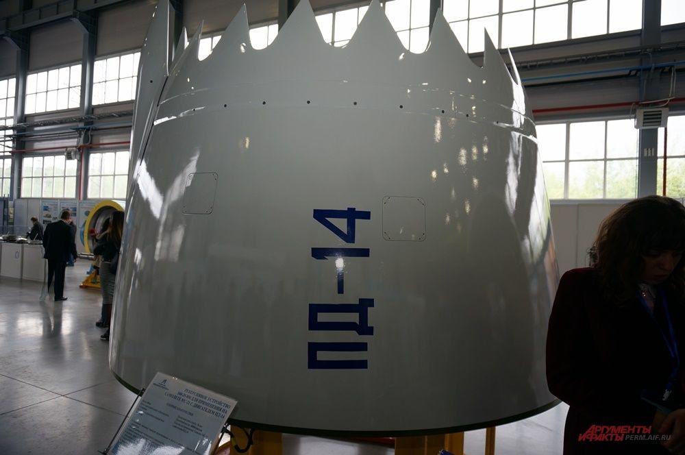 Часть установки авиадвигателя ПД-14, разработанного в Перми.