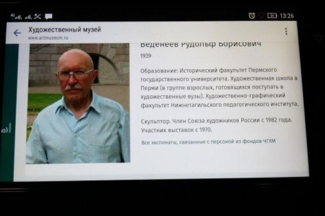 В Перми уже тритий день ищут члена Союза художников России, известного скульптора Рудольфа Веденеева.