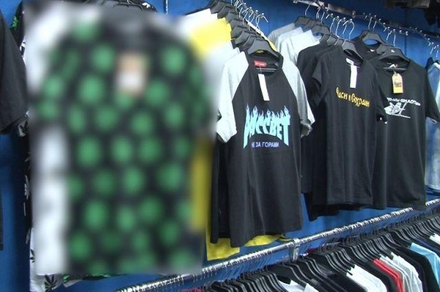 В кемеровском ТЦ изъяли одежду с наркотической символикой.