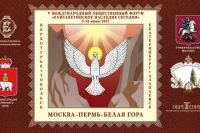 «Елисаветинско-Сергиевское просветительское общество»