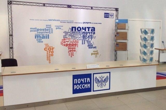 Почта Российской Федерации ввела дополнительные меры безопасности вовремя Кубка конфедераций